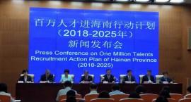 海南计划至2025年引进百万人才,大专以上学历可落户!