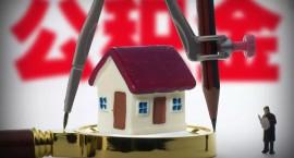 公积金这两件事,规范了市场,对购房者却未必利好!