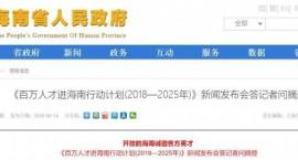 人口不到千万还全岛限购的海南省,现在要送房子引进百万人才!