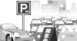 省交警总队:已发生交易的车辆公证备案后可上牌