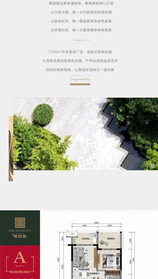 海南三亚景园城示意图