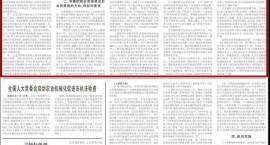 人民日报这篇文章,有助你读懂读透海南自贸港!