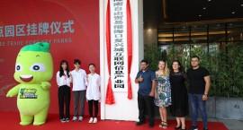 快讯|海南自由贸易港11个重点园区3日上午同步挂牌
