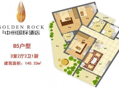 中州国际酒店