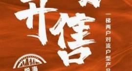 碧桂园三亚郡悦海新组团重磅开售 速来选购