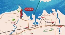 http://www.nuofangwang.com/file/upload/富力悦海湾别墅区位为您详细解读