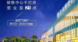碧桂园海上大都会右岸|创客+海景房在售,总价为139万/套起