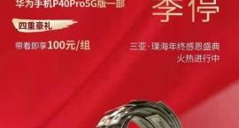 三亚璞海网红海景盘年终优享购 总价250万/套起