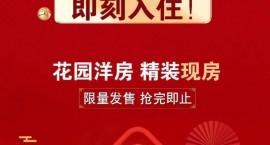 天来泉二期温泉康养社区奢阔洋房在售中,首付9万即刻入住